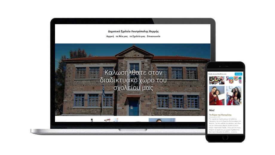 thermi-school-web design-omnifox-lesvos